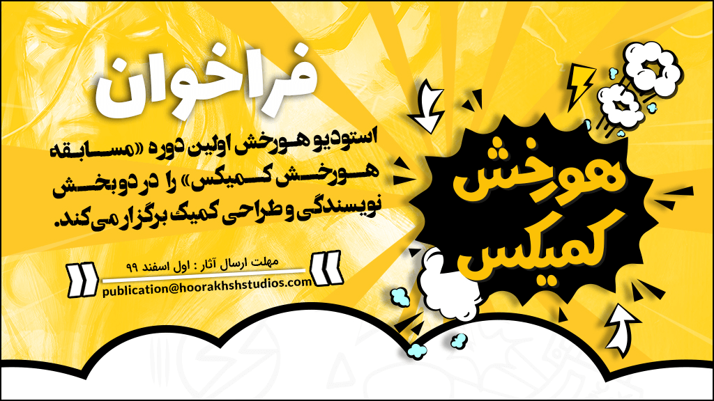 فراخوان اولین مسابقه کمیک انتشارات هورخش